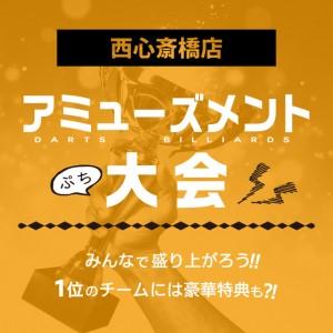 【西心斎橋】amusementDAY