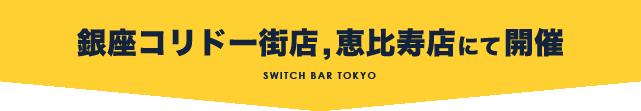 tokyokorona23