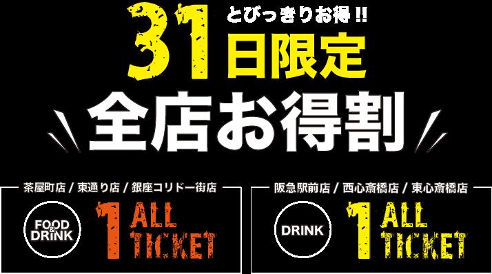31_gentei