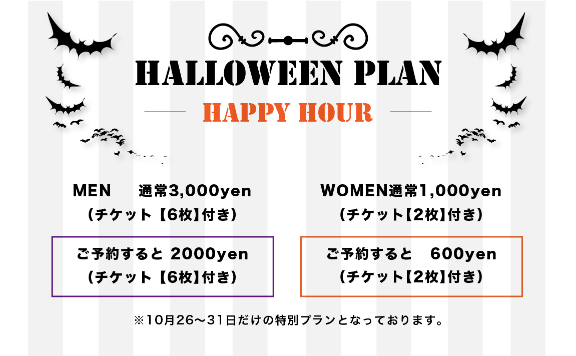 Halloweenplanpchappy