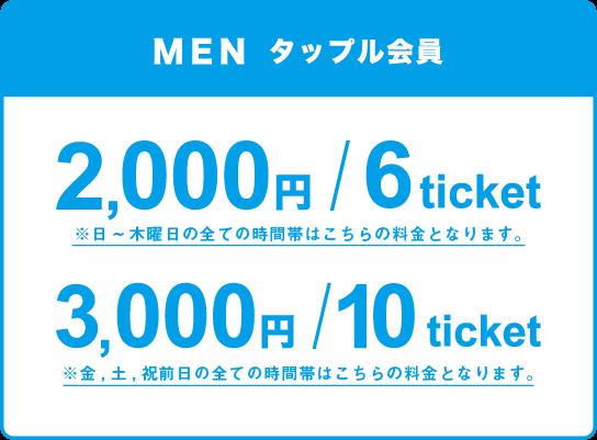 Men Sp