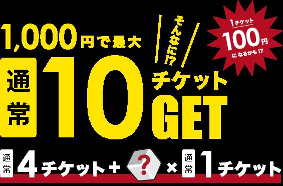 10ticket