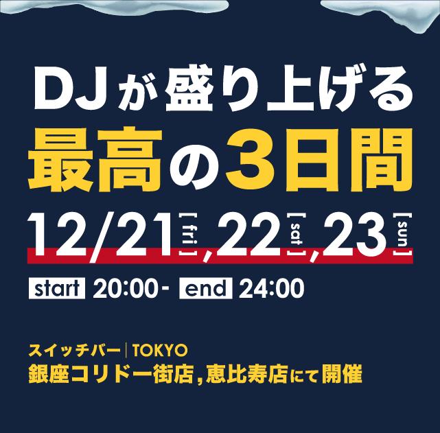 dj_3days