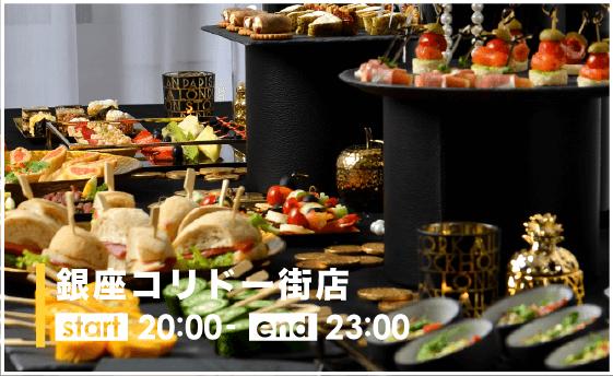 ginza_buffet