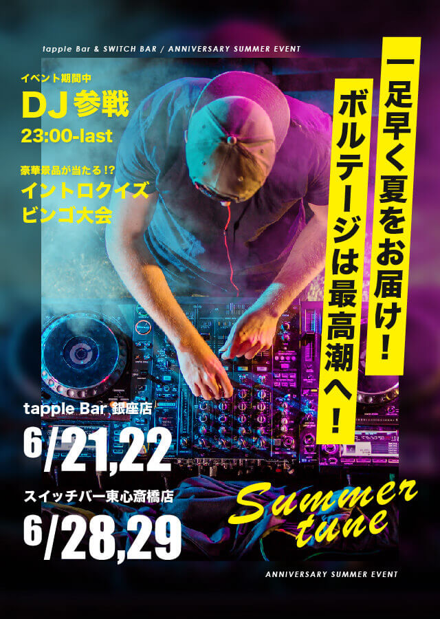 DJ-80