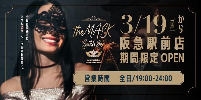 mask_topics