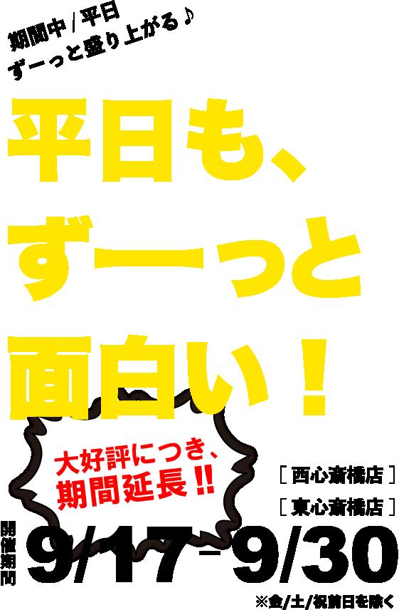 shinsaibashitoptext