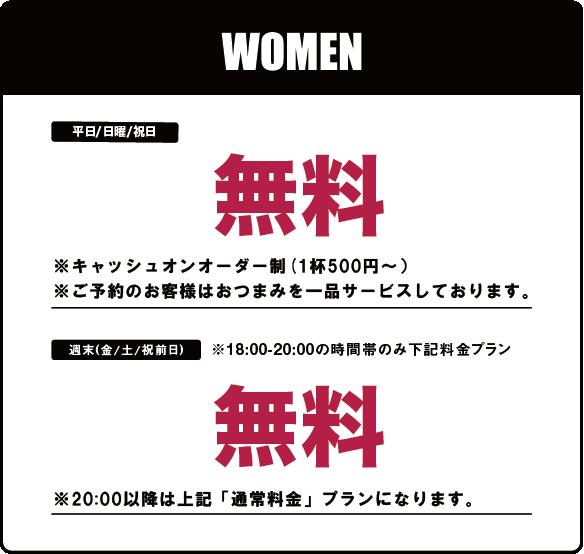 womenshinsaibashi