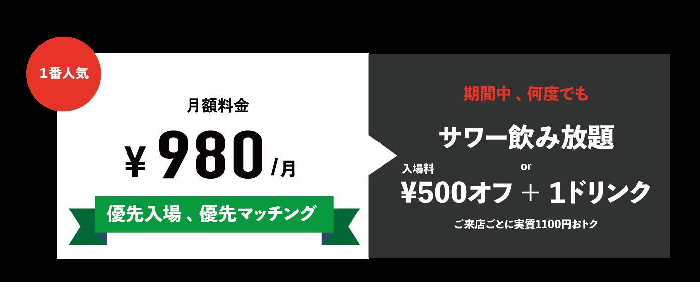 monthlypass-04