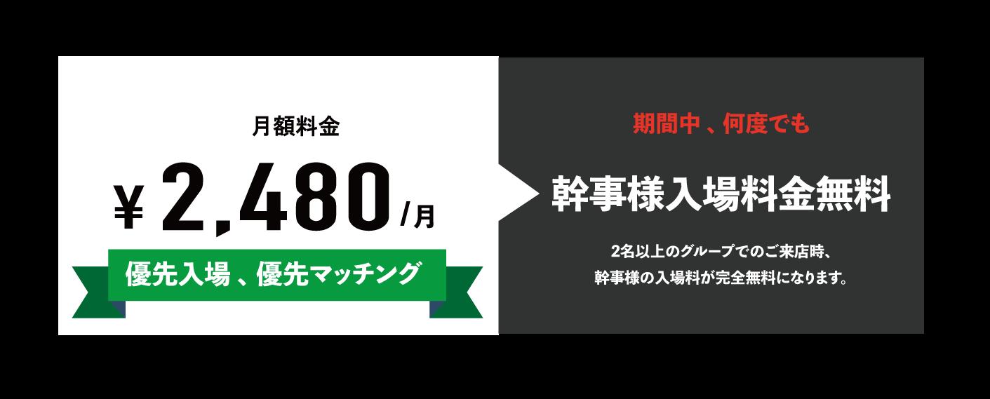 monthlypass-05