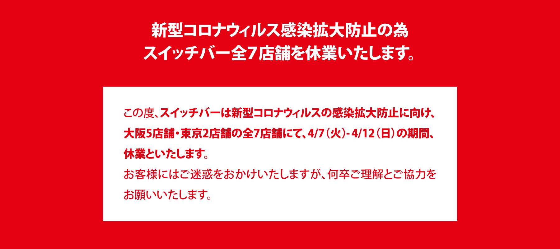 kyugyo_banner